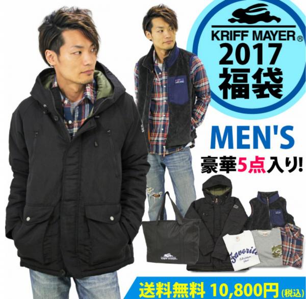 クリフメイヤー福袋予約2017